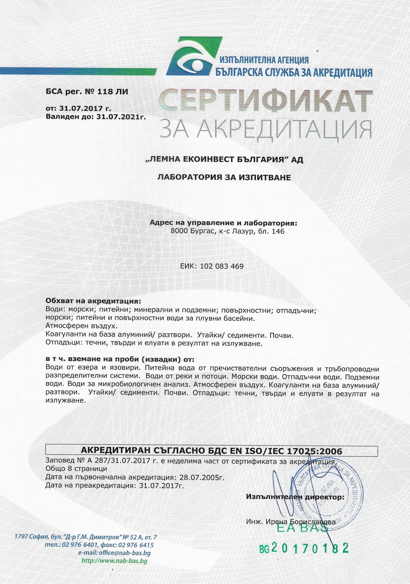 serificat za akreditaciq